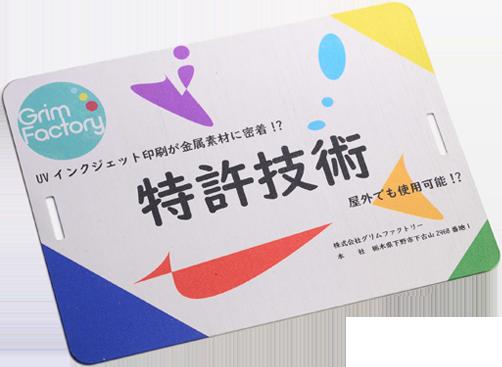 特許技術印刷カード